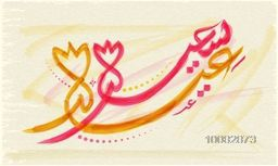 Creative hand drawn Arabic Calligraphy of text Eid Mubarak written with a brush, Beautiful Islamic background for greeting card and invitation card design.