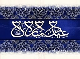 Beautiful floral design decorated greeting card with Arabic Islamic Calligraphy of text Eid Mubarak on blue background for Muslim Community Festival celebration.
