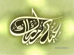 Creative Arabic Calligraphy text Eid Mubarak on glossy grunge green background for Muslim Community Festival Celebration.