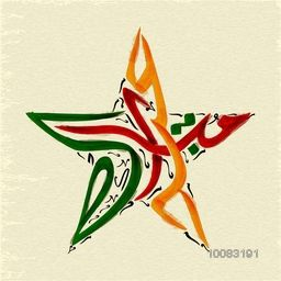 Colourful Arabic Islamic Calligraphy of text Eid Mubarak in Star Shape for Muslim Community Famous Festival celebration.