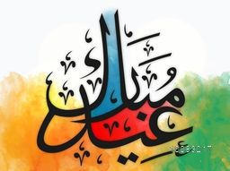 Creative Arabic Islamic Calligraphy of text Eid Mubarak on abstract colourful background, Beautiful Greeting Card design for Muslim Community Festival celebration.