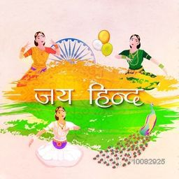 Indian Flag colors abstract background with Hindi Text Jai Hind (Victory To India), Illustration of Young Women performing Classical Dance, National Bird Peacock and Ashoka Wheel for Independence Day celebration.
