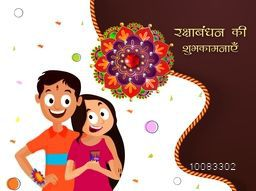 Cute Brother and Sister with Beautiful Floral Rakhi, Elegant Greeting Card design with Hindi Text (Best Wishes of Raksha Bandhan).