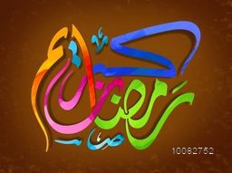 Creative colourful Arabic Islamic Calligraphy of text Ramadan Kareem on shiny brown background, Can be used as poster, banner or flyer design for Muslim Community Festival celebration.