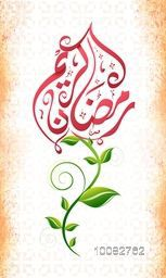 Arabic Islamic Calligraphy of text Ramadan Kareem in beautiful flower bud shape on floral decorated background, Elegant Greeting Card or Invitation Card design.