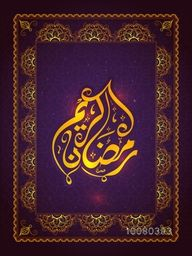 Floral design decorated elegant Flyer, Banner or Pamphlet with Arabic Islamic Calligraphy text Ramadan Kareem for Holy Month of Muslim Community festival celebration.