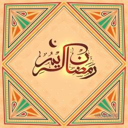 Traditional colourful floral design decorated greeting card with Arabic Islamic Calligraphy text Ramadan Kareem for Holy Month of Muslim Community festival celebration.