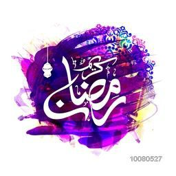 White Arabic Islamic Calligraphy of text Ramadan Kareem on abstract paint stroke and colourful floral design decorated background for Holy Month of Muslim Community celebration.
