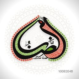 Creative Arabic Calligraphy text Ramazan with colourful Floral design for Holy Month of Prayer Celebration.