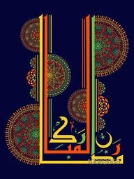 Elegant Arabic Calligraphy text Ramadan Kareem with beautiful Traditional Floral Design for Holy Month of Muslim Community Festival Celebration.