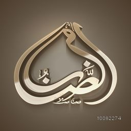 Glossy 3D Arabic Calligraphy text Ramazan for Holy Month of Muslim Community Celebration.