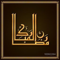 Beautiful frame with Elegant Arabic Calligraphy text Ramadan Kareem on brown background for Holy Month of Muslim Community Celebration.