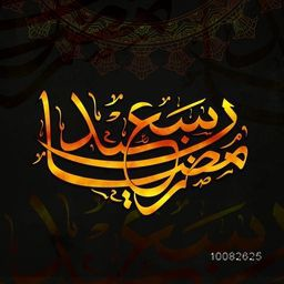 Elegant Greeting Card design with glossy Arabic Islamic Calligraphy of text Ramadan Kareem on floral decorated background.