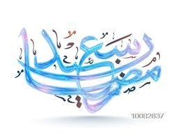 Stylish Arabic Calligraphy text Ramazan Saeed made by paint stroke for Holy Month of Muslim Community Festival Celebration.