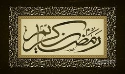 Traditional Islamic Typographic frame with Arabic Calligraphy text Ramadan Kareem for Holy Month of Prayer Celebration.