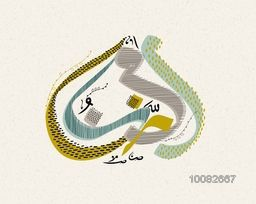 Creative Arabic Islamic Calligraphy text Ramazan for Holy Month of Muslim Community Festival Celebration.