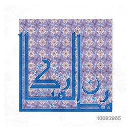Blue Arabic Islamic Calligraphy of text Ramadan Kareem on traditional floral background, Elegant greeting card design for Holy Month of Muslim Community Festival celebration.