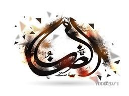 Creative Arabic Islamic Calligraphy of text Ramazan with glossy abstract elements for Muslim Community Festival celebration.