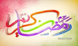 Colourful Arabic Islamic Calligraphy of text Ramadan Kareem written with brush on abstract background, Beautiful greeting card design for Muslim Community Festival celebration.