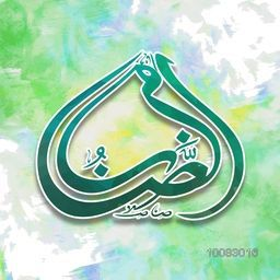 Green Arabic Islamic Calligraphy of text Ramazan on colourful abstract background for Holy Month of Muslim Community Festival celebration.