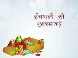 Deepawali wishing text in Hindi with the images of colourful fireworks and crackers in boxes on a light vintage background.