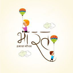 Cute little kids and hindi text Bharat, Hamara Gaurav (India, Our Pride) for Republic and Independence Day celebration.