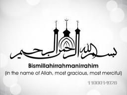 Arabic Islamic Calligraphy of Dua (Wish) Bismillahirrahmanir Rahim (In the Name of Allah, Most Gracious, Most Merciful) on grey background.