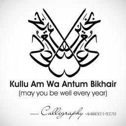 Arabic Islamic Calligraphy of Dua ( Wish ) Kullu Am Wa Antum Bikhair ( May you be well every year) on grey background.