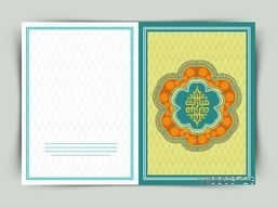 Beautiful greeting card with Arabic calligraphy of text Eid Mubarak in floral design decorated frame for Islamic famous festival celebration.
