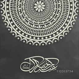 Elegant greeting card decorated with artistic floral design and Arabic calligraphy of text Eid Mubarak on chalkboard background for Muslim community festival celebration.