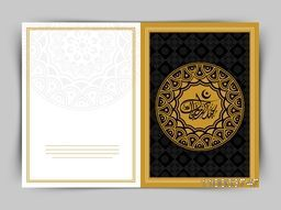 Elegant greeting card with Arabic Islamic calligraphy of text Eid Mubarak in rounded frame for Muslim community festival celebration.