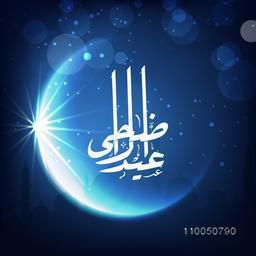 Glossy Crescent Moon with Arabic Islamic Calligraphy of text Eid-Ul-Adha on mosque silhouetted, blue night background.