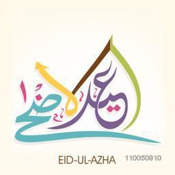 Colourful Arabic Islamic Calligraphy of text Eid-Ul-Adha on shiny background for Muslim Community Festival of Sacrifice celebration.