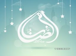 Arabic calligraphy text Ramadan Kareem with hanging stars on mosque silhouette shiny sky blue background.