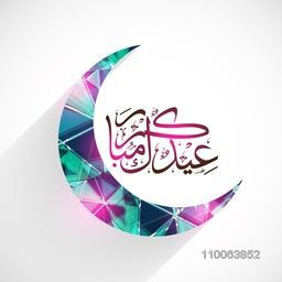 Glossy arabic calligraphy text Eid Mubarak with creative crescent moon for muslim community festival celebration.