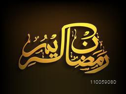 Shiny arabic calligraphy text Ramazan Kareem (Ramadan Kareem) on brown background for holy month of muslim community festival celebration.