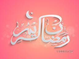 Arabic calligraphy text Ramazan Kareem ( Ramadan Kareem ) on shiny colorful background for holy month of muslim community festival celebration.