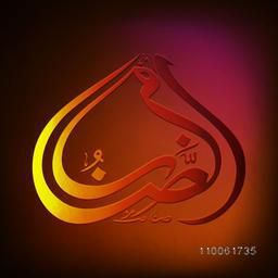 Colorful arabic calligraphy text Ramazan on shiny background for holy month of muslim community, Ramadan Kareem celebration.