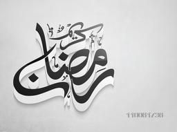 Arabic calligraphy text Ramazan Kareem (Ramadan Kareem) on grungy background for holy month of muslim community festival celebration