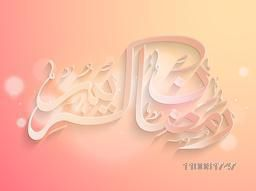 Arabic calligraphy text Ramazan Kareem (Ramadan Kareem) on shiny abstract background for holy month of muslim community festival celebration.