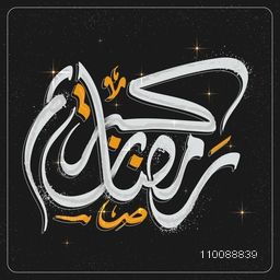 Creative Arabic Islamic Calligraphy of text Ramadan Kareem for Holy Month of Muslim Community Festival celebration.