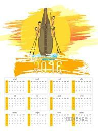 Creative Annual Hindi Calendar of 2016 with illustration of snake boat for Happy New Year celebration.