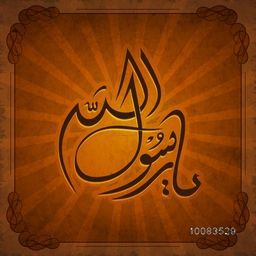 Arabic Islamic calligraphy of Dua (Wish) Ya Rasulullah (Messenger of God) on glossy brown background.