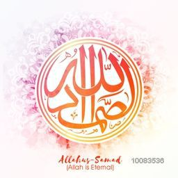 Elegant Greeting Card design with Arabic Islamic Calligraphy of Wish (Dua) Allahus-Samad (Allah is Eternal) on floral decorated background.