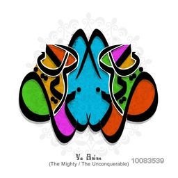 Colourful Arabic Islamic Calligraphy of Wish (Dua) Ya Azizu (The Mighty/ The Unconquerable) on floral design decorated white background.