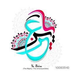 Beautiful floral design decorated, Arabic Islamic Calligraphy of Wish (Dua) Ya Azizu (The Mighty/ The Unconquerable) on white background.
