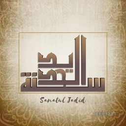 Glossy Arabic Islamic Calligraphy of Wish (Dua) Sanatul Jadid on vintage background, Greeting Card design for Muslim Community Festivals celebration.