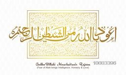 Golden Arabic Islamic Calligraphy of Wish (Dua) Audhu Billahi Minashaitanir Rajeem (Fear of Allah brings Intelligence, Honesty and Love) on creative background.