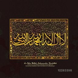 Elegant Greeting Card design with Arabic Islamic Calligraphy of Wish (Dua) La Ilaha Illallah Muhammadur Rasulullah on floral design decorated background.