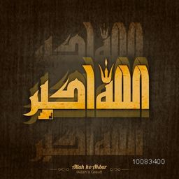 Creative Arabic Islamic Calligraphy of Wish (Dua) Allah ho Akbar (Allah is Great) on grungy vintage background.